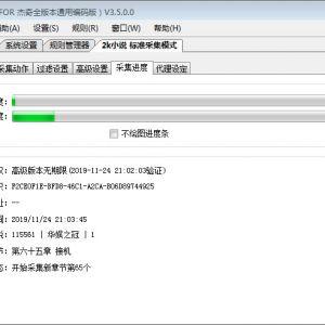 关关采集器3.5高级优化版+杰奇2.4UTF8全版本通用