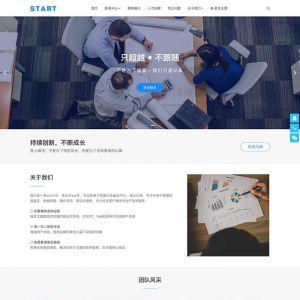 WordPress企业主题Start 响应式通用模板 去授权无限制版