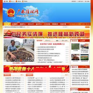 PHPCMS V9红色大气政府部门机关单位网站UTF8模板
