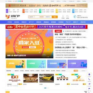 火鸟门户网站全新版五端源码 v4.2旗舰版 带配置教程