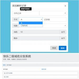 二级域名分发网站商业版全开源