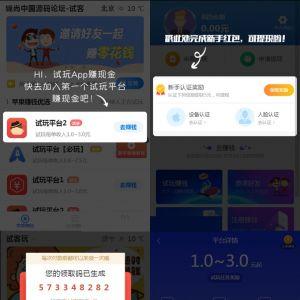 帝国cms7.5最新版手赚网整站源码 游戏试玩平台源码 自适应手机端