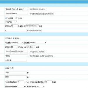 帝国CMS7.2/7.5 TAG插件 TAG高级管理工具tags插件SEO利器
