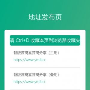 响应式防走丢防屏蔽翠绿色网址发布页HTML源码 PC+手机端