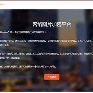 PHP图片加密付费查看平台源码,8tupian图片加密系统v2.4