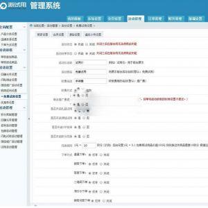仿试用网试客系统三端源码 PC+WAP+APP原生代码 自带5套精美模板