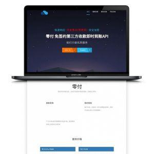 高仿码支付全新第三方免签约支付网站源码 支持即时到帐API系统