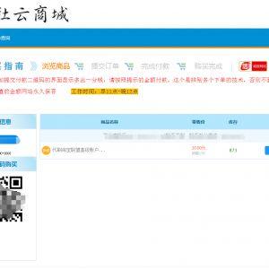 TP伯乐个人发卡系统高级版PHP网站源码 已去授权无后门源码