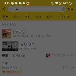酷我音乐9.3.1无损音乐/解锁VIP/具备超多音乐