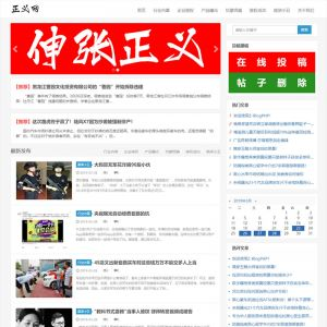Z-Blog主题正义网自媒体博客网站整站源码