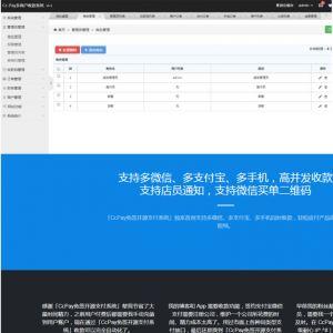 Cc-Pay多商户收款系统PHP网站源码