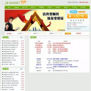 仿28在线客服系统商业版源码 php+mysql版 前后台完整