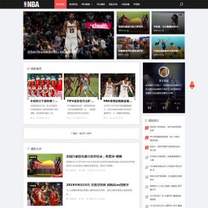 织梦响应式NBA体育赛事新闻资讯网站源码 自适应手机端模板
