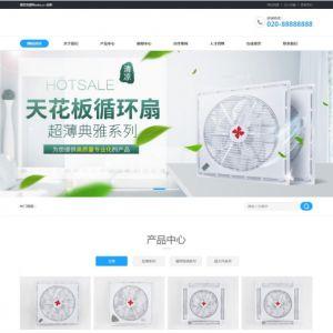 织梦最新营销型天花板循环扇类网站源码 塔扇风扇空调扇等制冷设备等设备展示模板