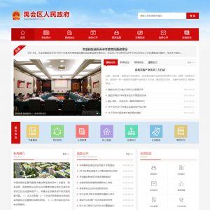 政府协会类织梦网站源码 红色区政府网站模板