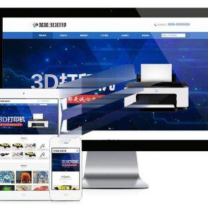易优cms蓝色响应式3D打印设备公司网站模板源码 自适应手机端