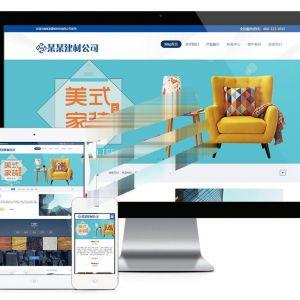 易优cms石材板材建筑材料公司网站模板源码 带手机端