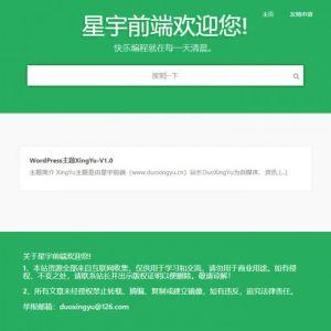 WordPress自适应自媒体资讯个人软件下载站主题XingYu