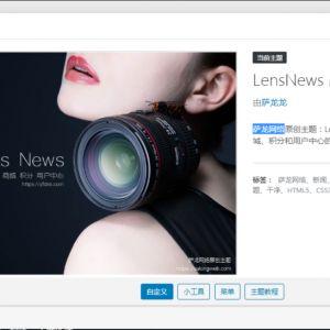 wordpress多功能新闻积分商城主题LensNews最新V3.0去授权无限制版本