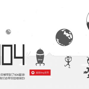 漂亮的机器人飞船404页面自适应HTML源码