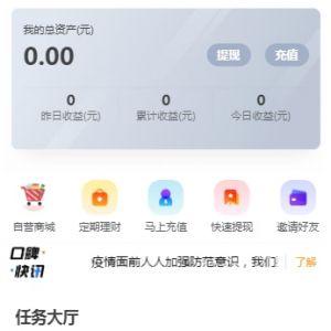 新V10抢单系统 唯品会/京东/淘宝自动抢单区块系统源码 价值5000元