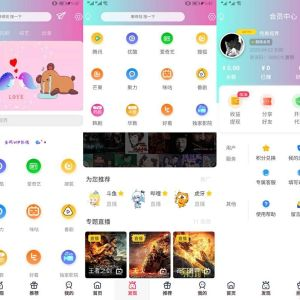 2020全新改版影视app系统双端源码 全开源