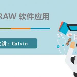 CorelDRAW2019从入门到精通教程 带软件安装包