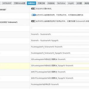 Z-Blog强大的SEO工具大全最新版