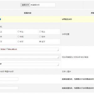 Z-Blog保存远程图片插件 支持自动添加水印