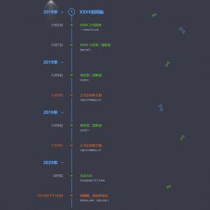 网站发展历史轨迹记录单页HTML源码