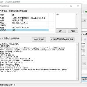 Z-Blog火车头发布模块 支持最新1.6.x版本