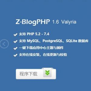 ZBLOGPHP提速插件 针对多用户提供高可靠性优化