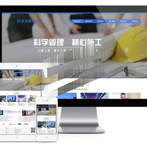 易优cms响应式工程建设集团基建公司网站模板源码 自适应手机端