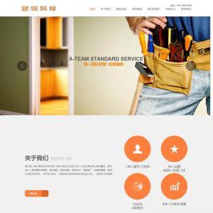 (自适应手机版)响应式建筑装修服务公司网站源码 HTML5建筑行业企业网站织梦模板
