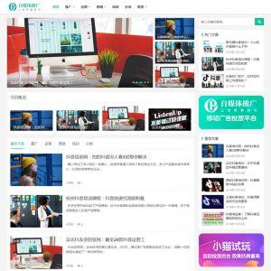 (自适应手机版)响应式自媒体运营培训教程类网站源码 HTML5新闻博客网站织梦模板