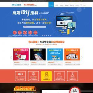 织梦高端企业建站公司网站源码 带手机版数据同步
