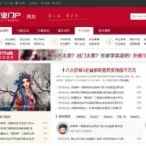 最新商业版精美大气中国红色调含门户论坛Discuz源码 易于SEO