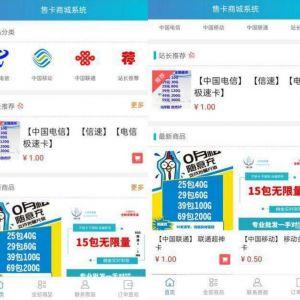最新微商城实物商城源码+售卡系统网站源码+支持分站功能