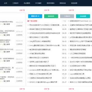 Emlog快速/新颖/简洁资源网Laynews模板
