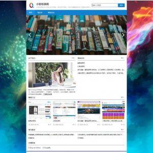 【亲测源码】最新无域名限制版小智收录网+简单的zblog导航网模板