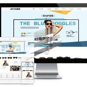 易优cms响应式时尚品牌眼镜墨镜饰品公司网站模板源码