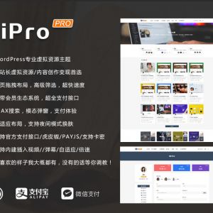 WordPress主题RiPro7.0日主题 最新去授权无限制开心版