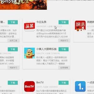 游戏应用市场系统+完美后台+pc站+wap站+图文教程