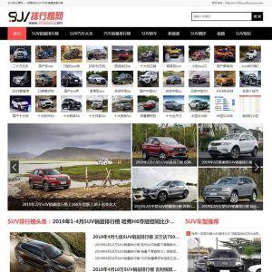 帝国CMS汽车销量排行网汽车销量资讯网站模板源码