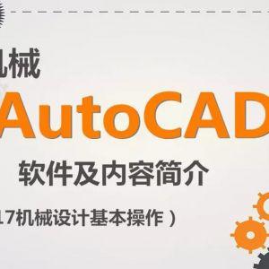 虎课网AutoCAD 2017机械设计视频教程