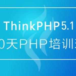 60天成就PHP大牛线上培训班课视频