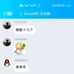 修罗XiunoBBS论坛关闭,具体原因不详