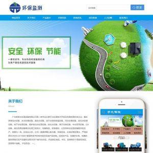 环保环境检测服务机构类织梦模板(带手机端)