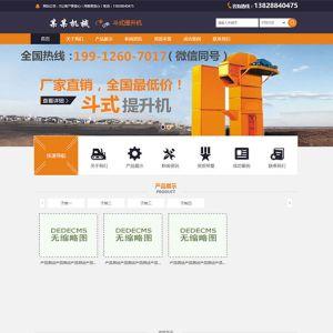 (带手机移动端)斗式提升机机械设备公司网站源码 织梦dedecms模板