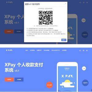 【亲测资源】Xpay-3.1版 全开源无授权免签约支付源码